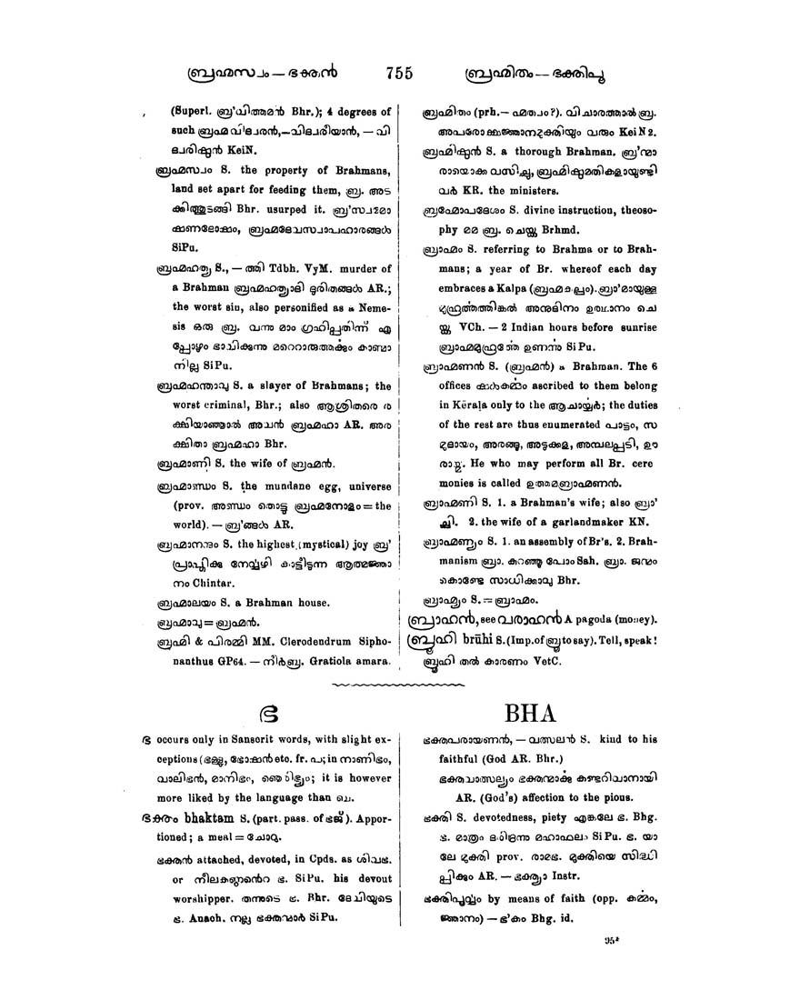 Columbia University Libraries: A Malayalam and English