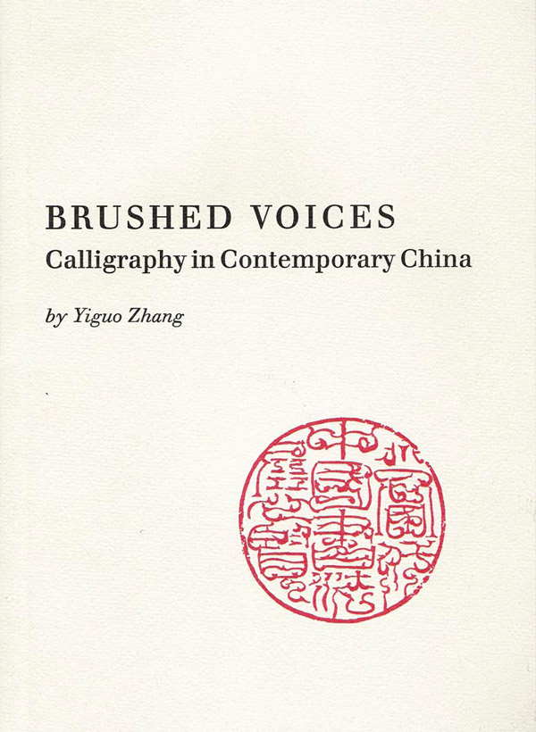 Brushed Voices Calligraphy In Contemporary China The