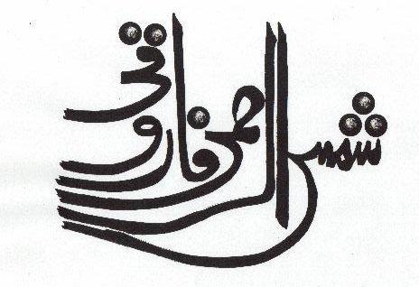 Shamsur Rahman Faruqi Work In English