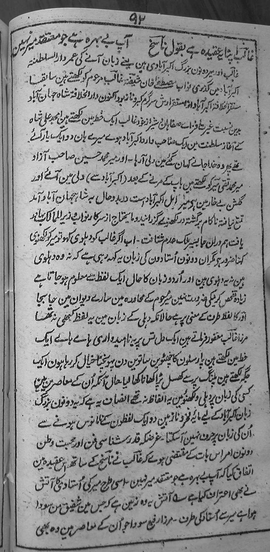 92 07 for Soil meaning in urdu