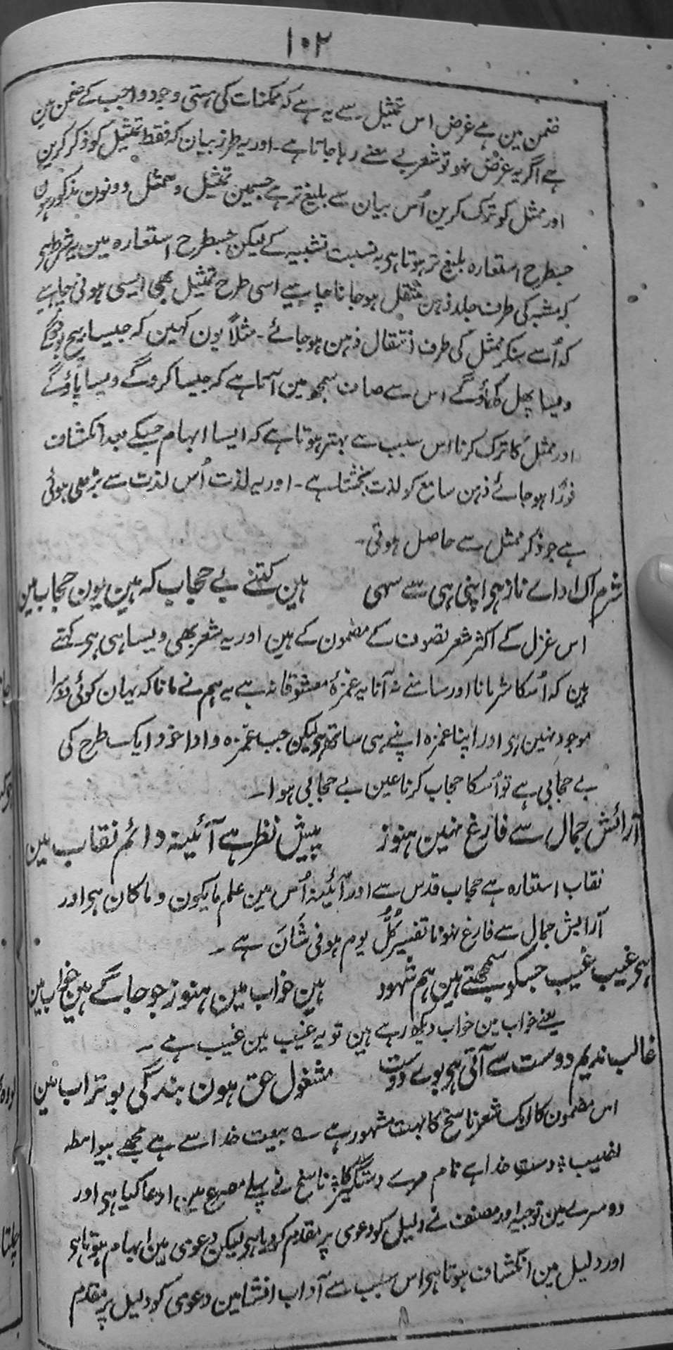 ghalib and metaphor Mirza asadullah khan ghalib one of the best and prominent muslim and in the various similes, metaphors in his poetry ghalib was always proud of his persian.