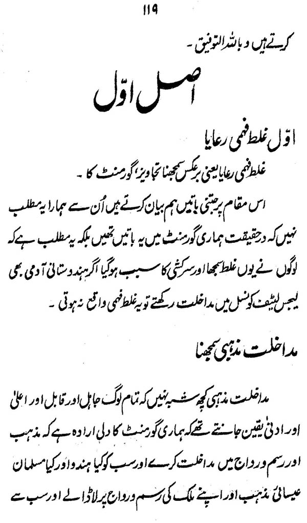 topics for urdu letters