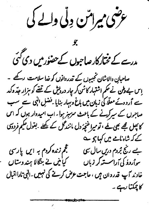 Law And Order Essay In Urdu  Essay On Law And Order In Urdu Law And Order Essay In Urdu