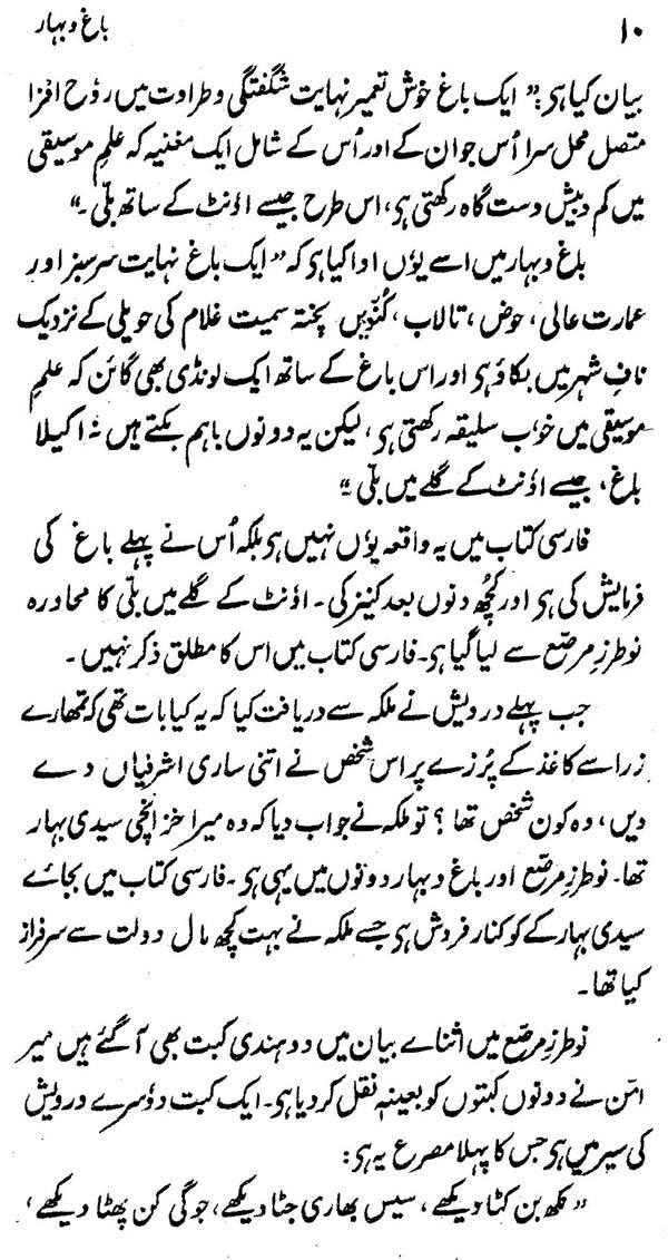 Shah abdul latif essay examples