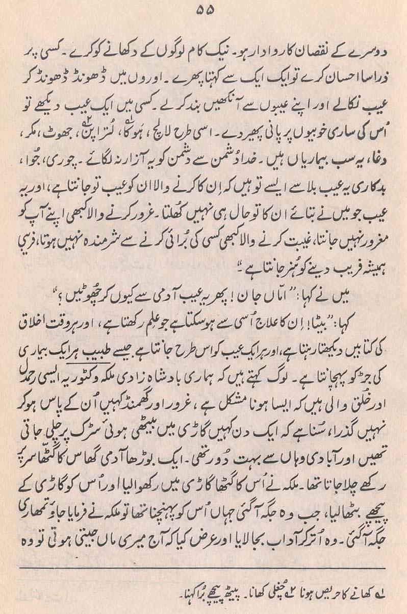 Urdu p 3