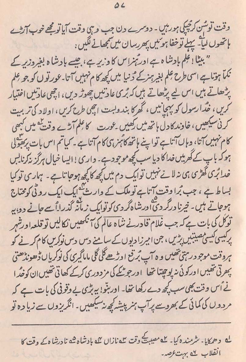 Third Majlis (with Urdu text)