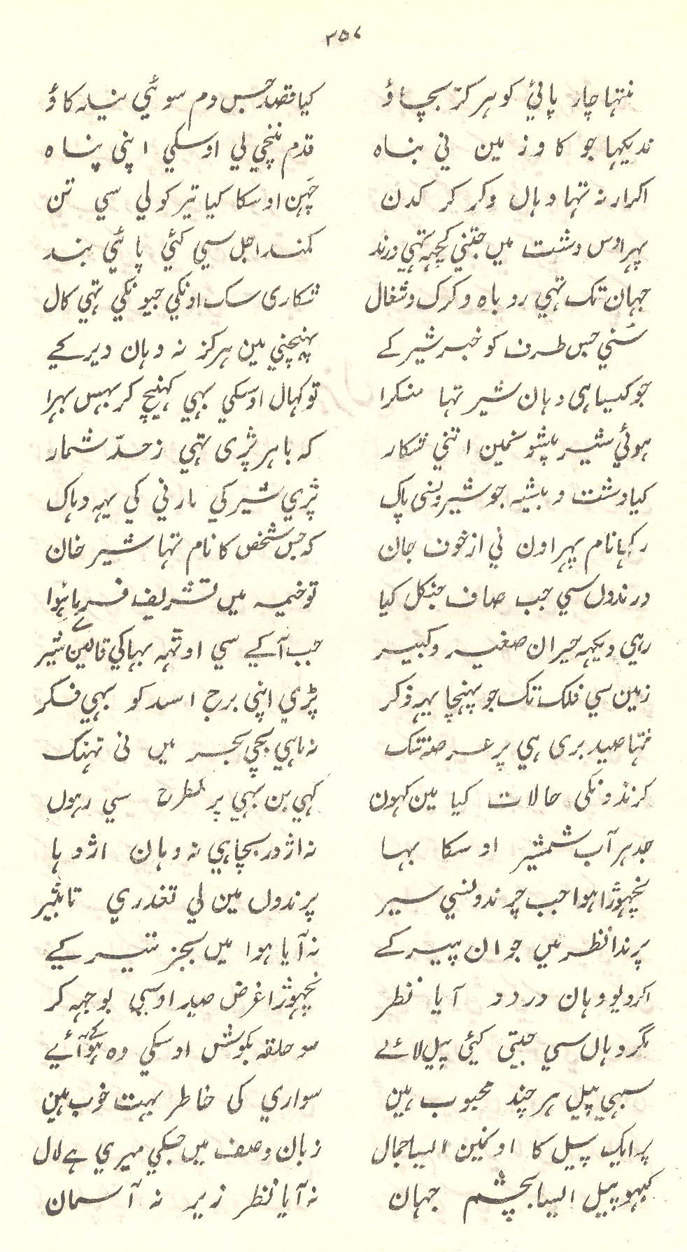 Old urdu page 2 for Soil meaning in urdu