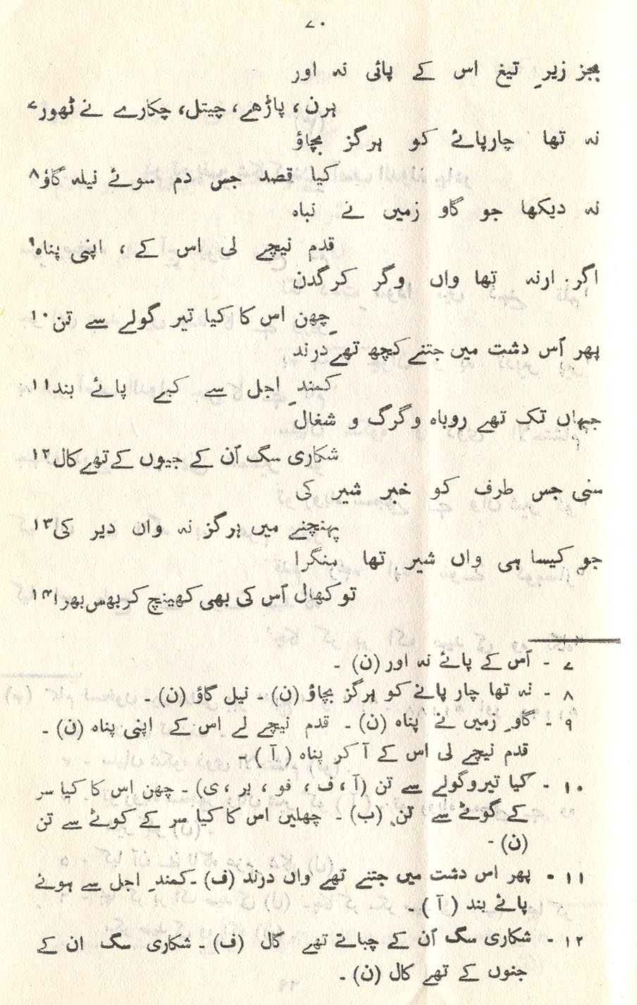 Critical edition page 2 for Soil meaning in urdu
