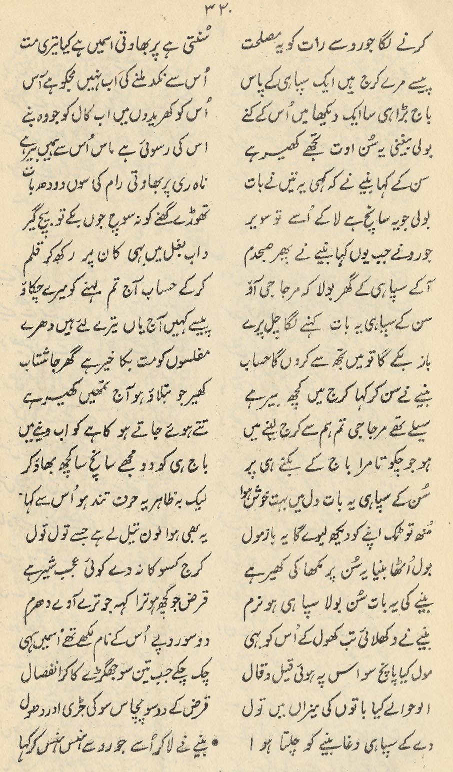 hindi kahani urdu kahani language urdu kahani desi sexy sex
