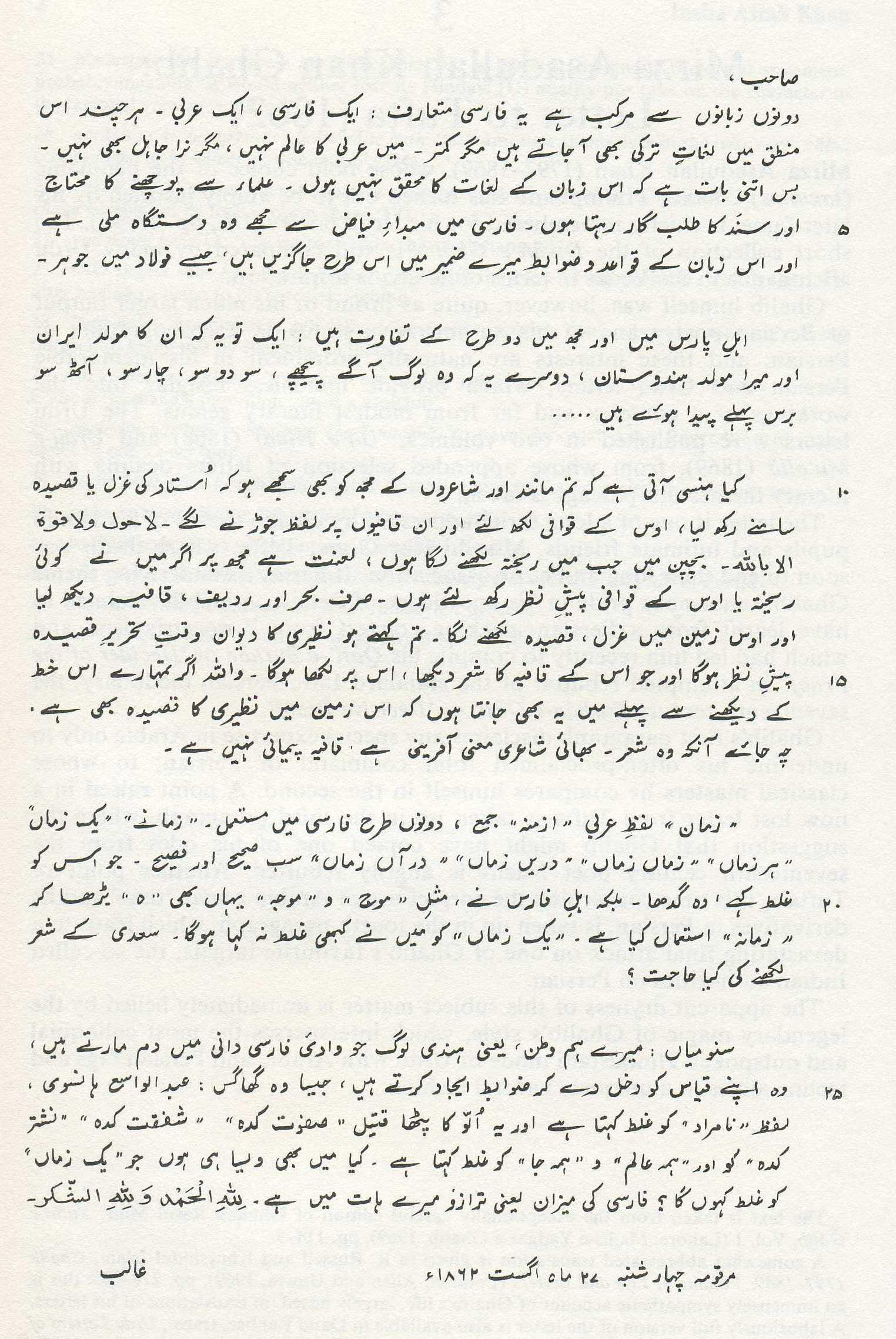 LETTERS OF GHALIB IN URDU PDF | PDF Share