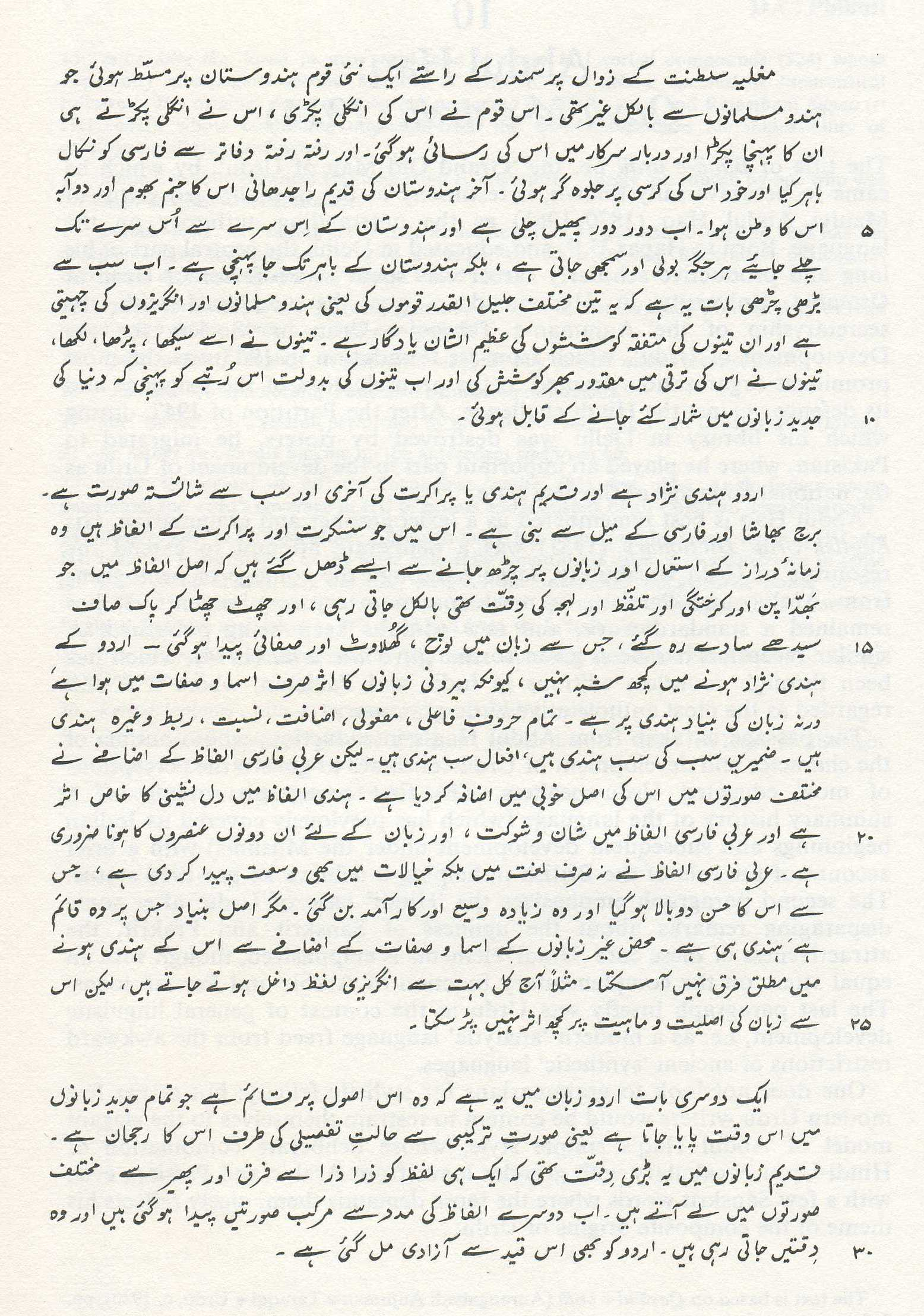 11. * (U)Abdul Halim Sharar, Guzashta Lakhnau (c.1920) * ; * text *