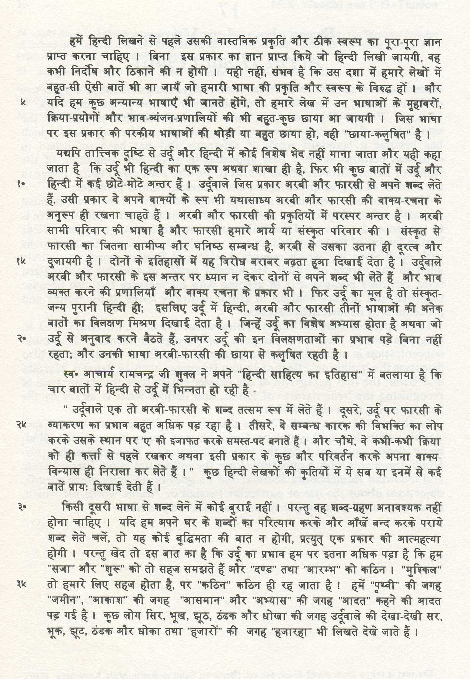 Hindi and Urdu Since 1800: A Common Reader,