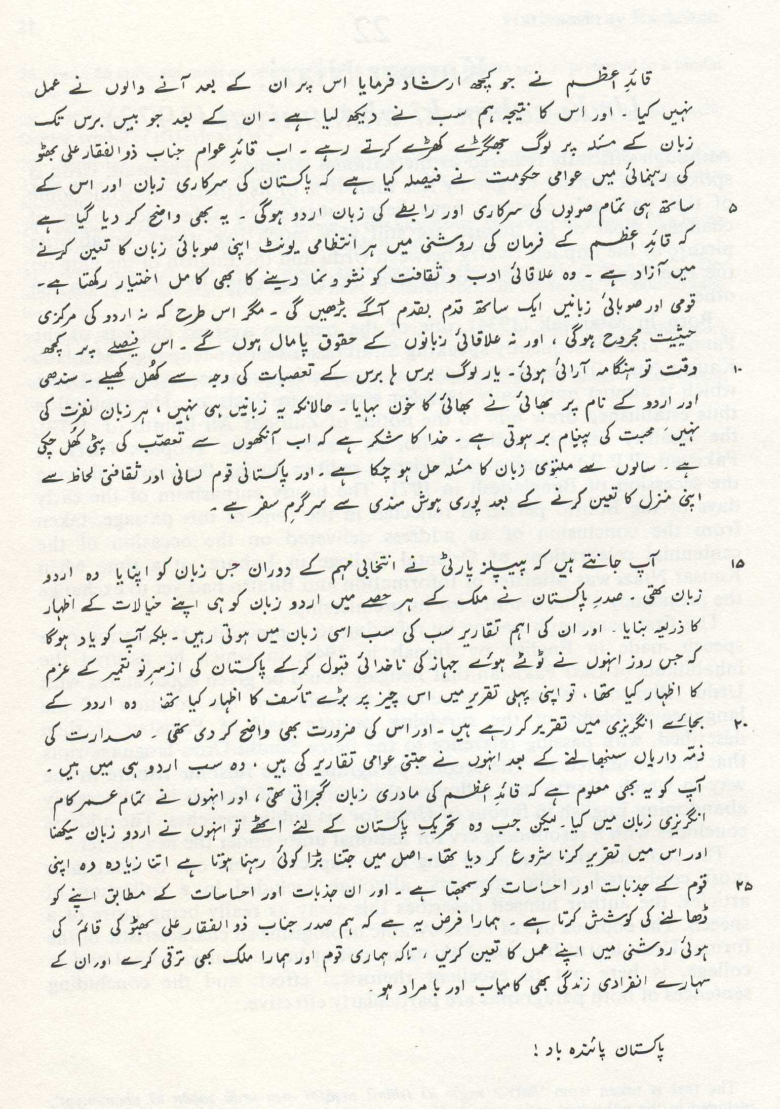 hindi and urdu since 1800 a common reader by christopher shackle