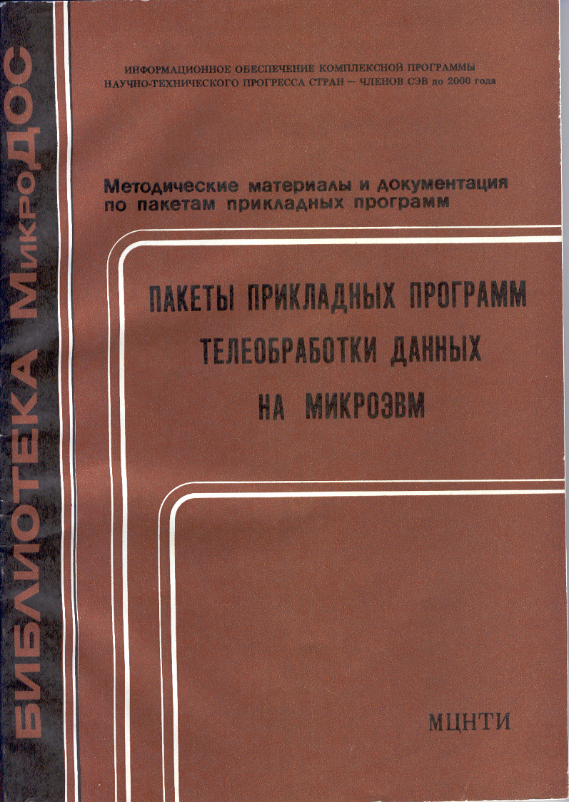 Books And Manuals Ibm 1620 Programming Manual On Physical Terminal Block Wiring Diagram Cover Kermit Software Protocol In The Soviet Union